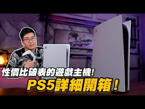 PS5詳細開箱介紹來了