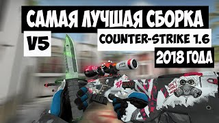 НОВАЯ ВЕРСИЯ САМОЙ ЛУЧШЕЙ СБОРКИ 2018 ГОДА Counter-Strike 1.6 by TheAmonDit