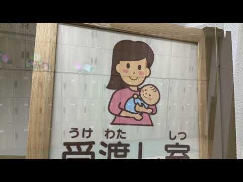 Oizumigakuen Nursery School