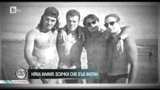 """Димитър Вучев-Демби: """"Няма мафия. Всички сме във филма"""""""