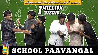 School Paavangal | Sudhakar | Parithabangal