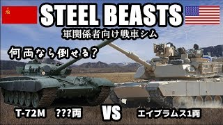 【Steel Beasts】T-72M???両 Vs M1A2エイブラムス(SEP) 1両【何両居れば倒せるか】 #6