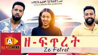 ዘ-ፍጥረት Ethiopian Movie Trailer ZE-FETRET 2021