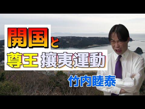 竹内の日本史 戦略図解ボード #044 開国と尊王攘夷運動
