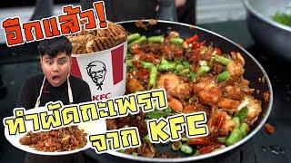 ผัดกะเพรา ด้วยไก่ KFC อร่อยไหม? เมนูต้องลอง !!