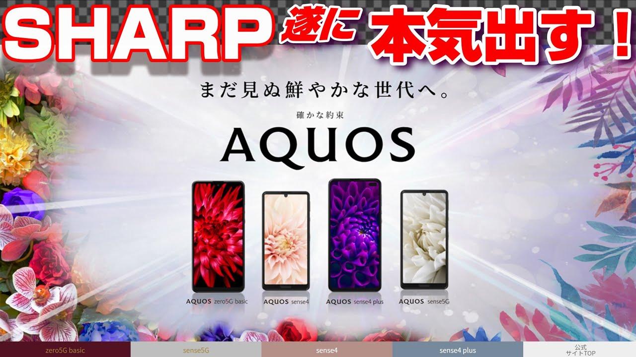 SHARP遂に本気出す!発表!AQUOS 新スマホ4機種は脱中華スマホ!?AQUOS sense4 &Plus・AQUOS sense 5G・AQUOS zero 5G basicの価格を勝手に予想! #スマホ #比較
