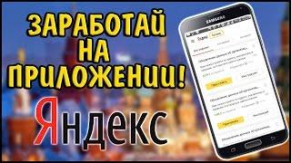Заработок в интернете на мобильном приложении от Яндекс
