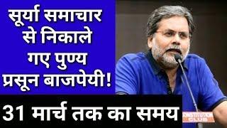 Punya Prasun Bajpai की Surya Samachar ने कर दी छुट्टी   जानिए इसका कारण