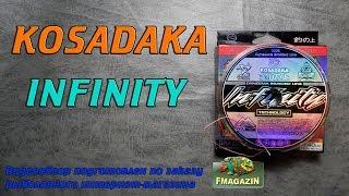 Леска плетеная kosadaka infinity