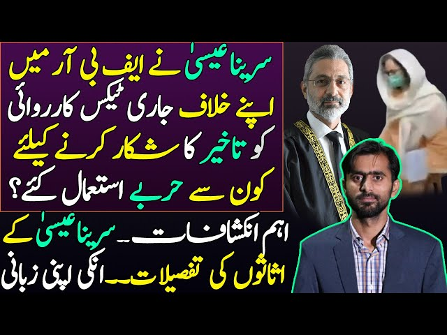 Sarina Isa Assets Details | Delay Tactics in tax proceedings against her in FBR? Siddique Jaan