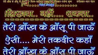 Teri Aankh Ke Aansu Pi Jaun (1127) 2 Stanza Hindi Lyrics