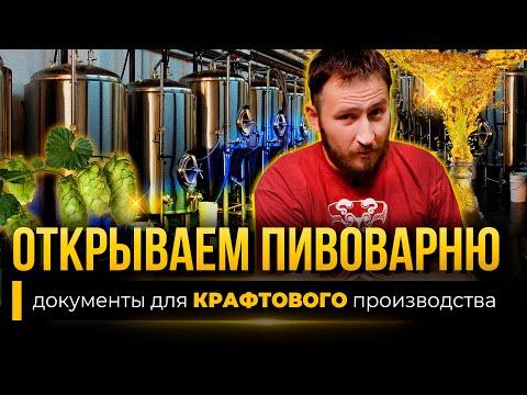 Как открыть пивоварню / Документы для крафтового производства