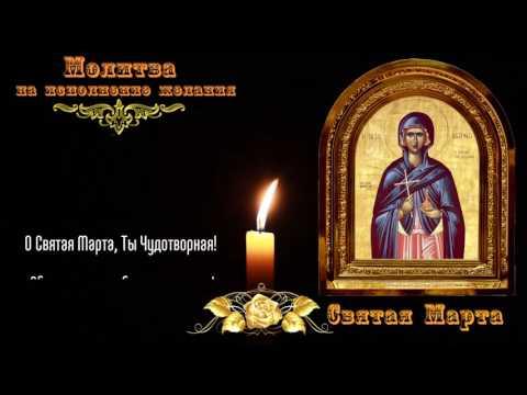 Молитвы перед святым причастием слушать