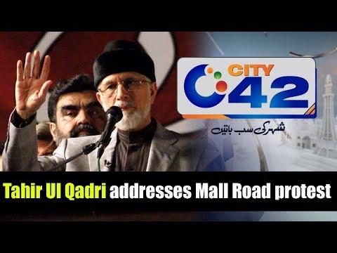 Dr Tahir ul Qadri addresses All Parties Jalsa at Mall road Lahore