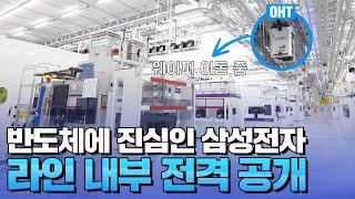 이거 공개 가능? 삼성전자 반도체 채널에서만 공개하는 반도체 라인 A to Z | Samsung Semiconductor Technology