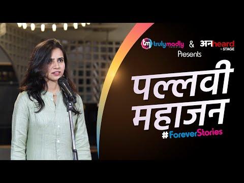 Phirse Mohabbat ho sakegi? - Pallavi Mahajan | ForeverStories | TrulyMadly & Unheard By STAGE