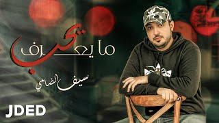 سيف الضامي - ما يعرف يحب (حصرياً) | 2020 | Saif Al Thamy - Ma Yearef Yehb