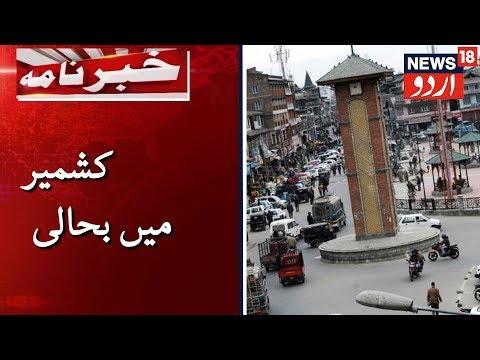 Normalcy Returning To Kashmir   وادی کشمیر میں عام زندگی بحالی کی طرف