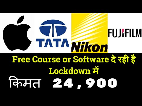 Free course and software from Tcs, Apple, Nikon and fujifilm in ...