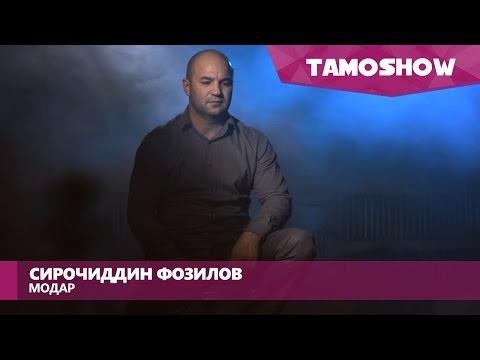 Сирочиддин Фозилов - Модар (2016)
