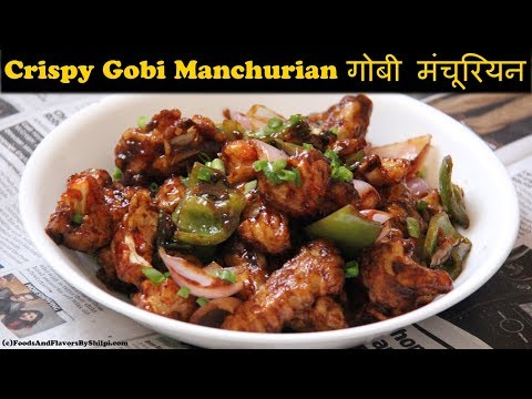 How to make Gobi Manchurian | Crispy गोबी मंचूरियन Recipe | How to Make Crispy Gobi Manchurian