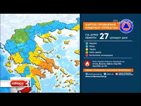 Πολύ υψηλός κίνδυνος πυρκαγιάς λόγω των ισχυρών ανέμων | 26/06/2019 | ΕΡΤ