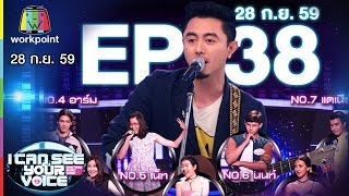 I Can See Your Voice -TH | EP.38 | วิน Sqweez Animal | 28 ก.ย. 59 Full HD