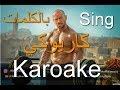 Ahmed Mekky - Wa'fet Nasyt Zaman Karoake with lyrics  |  أحمد مكى - وقفة ناصية زمان كاريوكي بالكلمات
