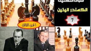 تعلم لعبة الشطرنج للمبتدئين من الصفر تحميل pdf