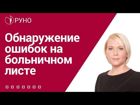 Обнаружение ошибок на больничном листе I Боровкова Елена. РУНО