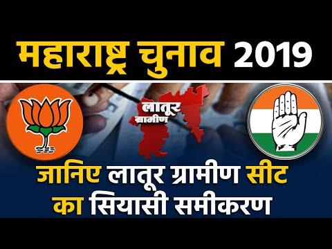 Maharashtra Assembly Elections: जानिए Latur Rural Seat के सियासी समीकरण । वनइंडिया हिंदी