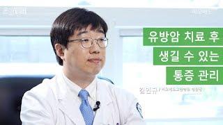 유방암 암 재활, 유방암 치료 후 생길 수 있는 통증 관리