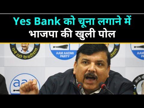 Yes Bank को चूना लगाने में भाजपा की खुली पोल :- संजय सिंह