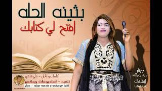 مازيكا بثينة الحله - افتح لي كتابك | New 2018 | اغاني سودانية 2018 تحميل MP3