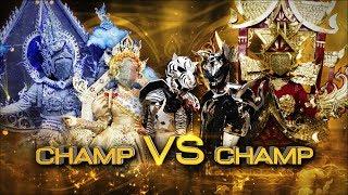 THE MASK วรรณคดีไทย   EP.17 CHAMP VS CHAMP   18 ก.ค. 62 Full HD