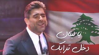تحميل اغاني وائل كفوري .. يا لبنان دخل ترابك - مهرجانات القبيات 2017 MP3