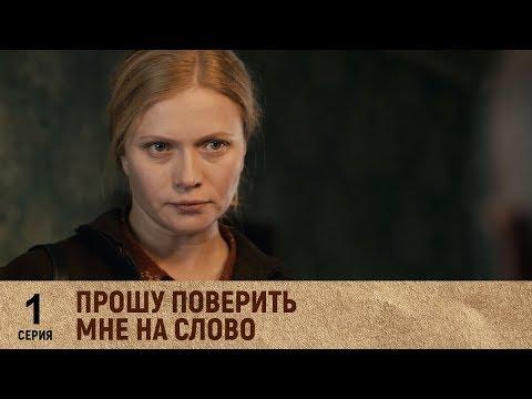 Прошу поверить мне на слово | 1 серия. Русский сериал