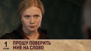 Прошу поверить мне на слово   1 серия. Русский сериал