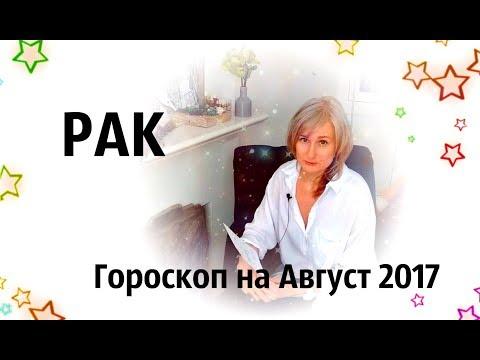 Таро гороскоп на сентябрь 2017 козерог видео