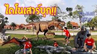 preview picture of video 'พาเที่ยวสนามสุโขทัย ไดโนเสาร์ สวนสัตว์ | ไปไหนไปกัน EP.9'