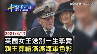 英國女王送別一生摯愛 親王葬禮滿滿海軍色彩| 十點不一樣 20210417