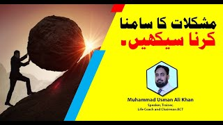 How to Face Challenges of Life in Urdu by Usman Ali Khan Official