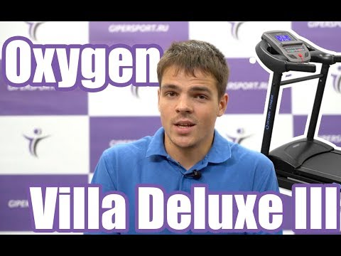 Беговая дорожка Oxygen Villa Deluxe III AL