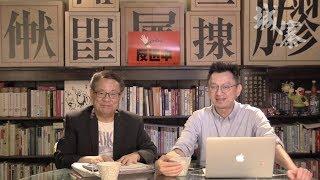 風高浪急 A PERFECT STORM---中美貿易戰會否犧牲香港? - 16/05/19 「彌敦道政交所」長版本