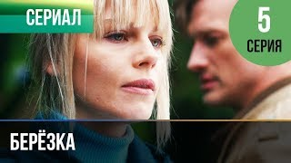 ▶️ Берёзка 5 серия - Мелодрама | Фильмы и сериалы - Русские мелодрамы