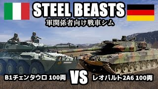 【Steel Beasts】B1チェンタウロ 100両 Vs レオパルト2A6 100両 #7