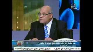 اللواء برهان جمال حماد وكيل المخابرات العامه و قناه المحور ٢ -Part 1-