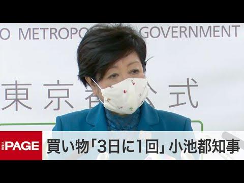 東京都の小池知事が臨時会見 スーパーの入店制限など要請へ(2020年4月23日)