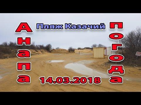 Анапа. Погода. 14.03.2018 прощай казачий пляж. Контраст...