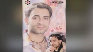 Haader حسين الأحمد - حاضر تحميل MP3